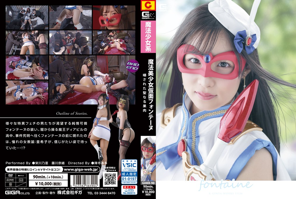 GHKR-90 Beautiful Witch Girl Fontaine -Exposed Holy Body- Noa Eikawa, Nao Fujikawa