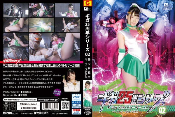 GHKR-93 The memorial Movie of 25th Anniversary 02 -Sailor Yupiteru -Zoll, The Resurrection of Dr. Egel Waka Misono