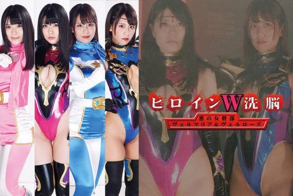 GHKR-94 Heroine Double Brainwash -Evil Female Cadre Vel Maria & Vel Rose Satori Fujinami, Meiko Nakao