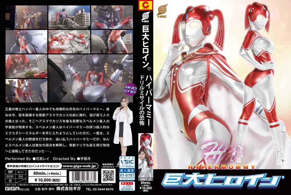 GRET-33 Gigantic Heroine (R) Hyper-Mommy Rei Hanamiya