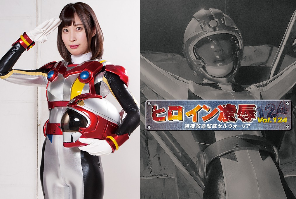 RYOJ-24 Heroine Insult Vol.124 -Special Rescue Force Cell Warrior Momo Haduki