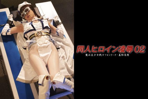 DHRY-02 Doujin Heroine Insult 02 -Fontaine Shameful Insult- Yuha Kiriyama
