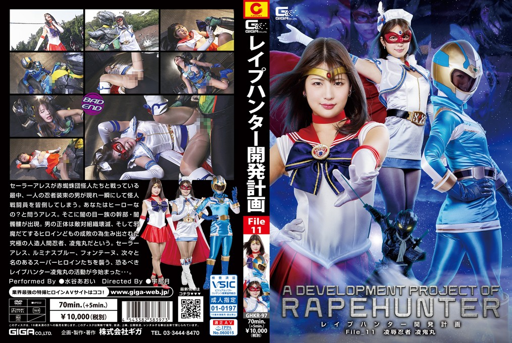 GHKR-97 Rape Hunter Development Project File 11 -Insult Ninja Ryoki-Maru Aoi Mizutani