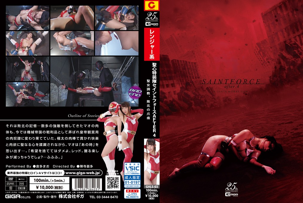 GHLS-03 Saint Force after.4 -Training for Holy Woman, Trace of Defeat- Mao Kurata