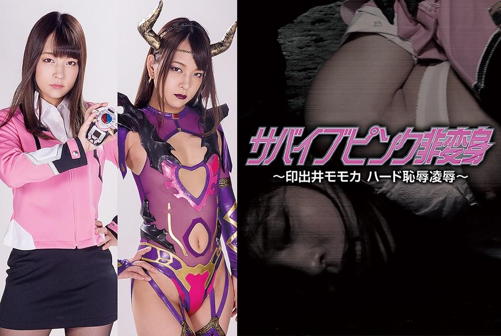 GHLS-05 Non-Transforming Survive Pink -Shameful Insult for Momoka Indei-      Mikako Abe