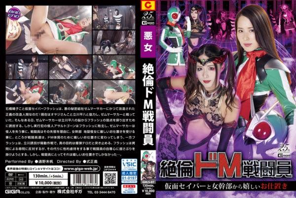 GHLS-07 Stallion Masochistic Combatant -Joyful Punishment by Mask Saver and Female Cadre Miho Tono