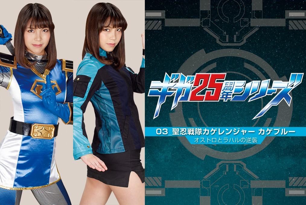 GHLS-08 The Memorial Movie of 25th Anniversary 03 -Kage Ranger Blue -Revenge of Ostro and Rahalu Mari Hirose
