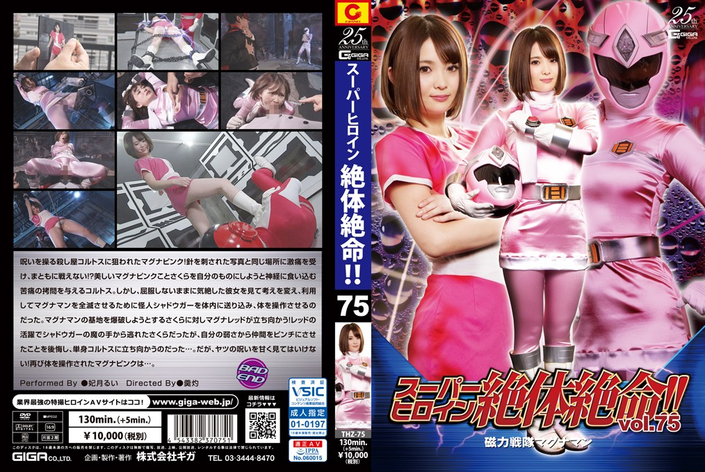 THZ-75 Super Heroine in Grave Danger!! Vol.75 -Magnetic Force Magnaman Rui Hizuki