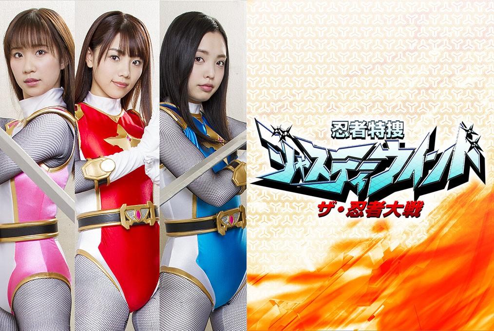ZEOD-79 Ninja Special Agent Justy Wind -The Ninja War Narumi Ookawa Karen Hayama Yukari Sakurai