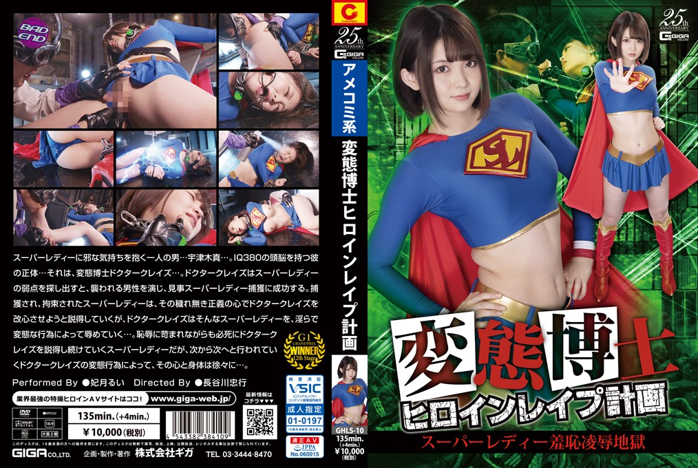 GHLS-10 Pervert Doctor Heroine Rape Plan -Super Lady -Shameful Insult Hell Rui Hizuki