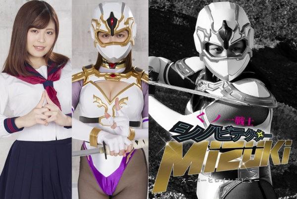 GHLS-11 Ninja Tector MIZUKI -Super Heroine Debut Ayaka Mochiduki
