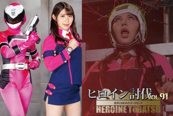 TBB-91 Heroine Suppression Vol.91 -Guard Pink Trapped in Nightmare Shizuka Sugisaki
