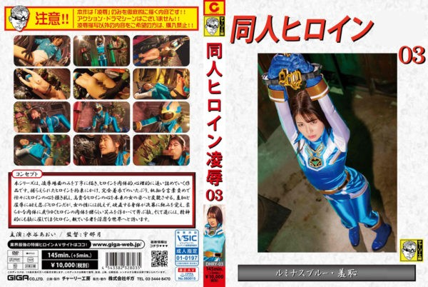 DHRY-03 Doujin Heroine Surrender 03 -Luminous Blue Shameful Surrender Aoi Mizutani