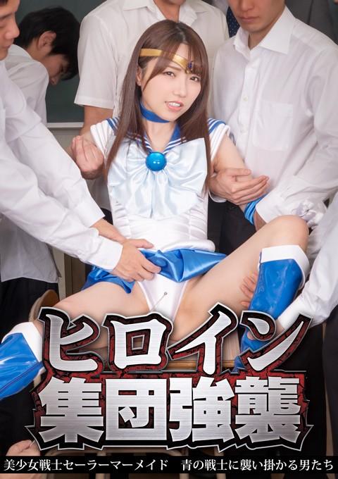 GHLS-32 Heroine Mass Attack -Sailor Mermaid -Men Attack Blue Soldier Yui Natsuhara