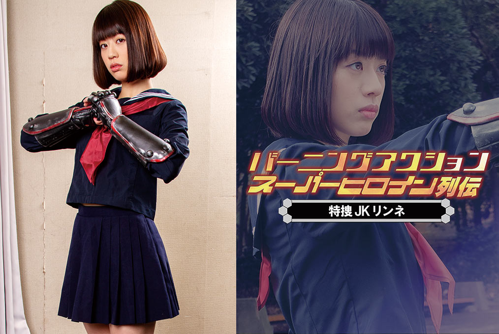 ZATS-36 Burning Action Super Heroine Chronicles 36 -Special Agent JK Rinne Natsumi Uchide
