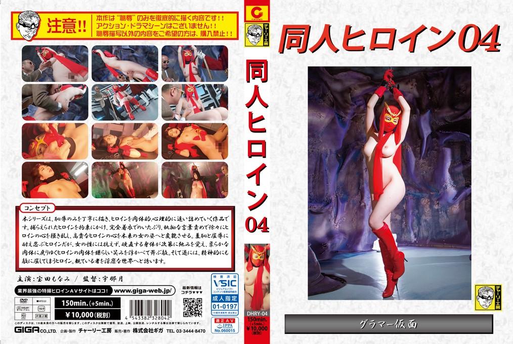 DHRY-04 Doujin Heroine 04 Glamour Mask Monami Takarada