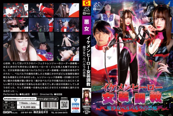 GHLS-31 Handsome Hero Drag Training -Fear of the Evil Girl Bellbalra- Yuha Kiriyama, Sousuke Asuma