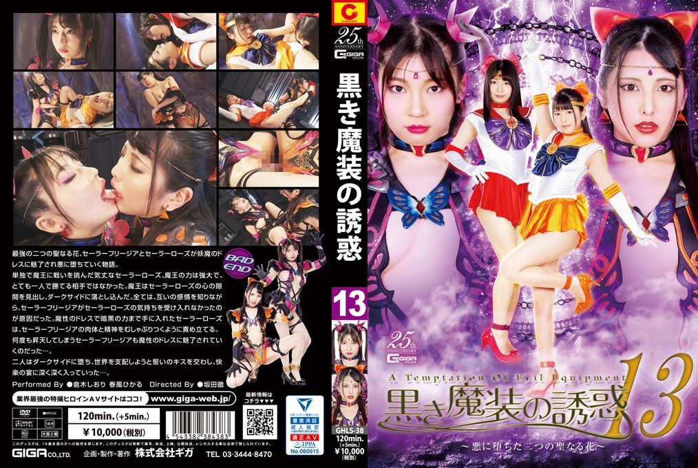 GHLS-38 Black Dress Temptation Vol.13 -Two Holy Flowers Fall to the Evil- Shiori Kuraki, Hikaru Harukaze