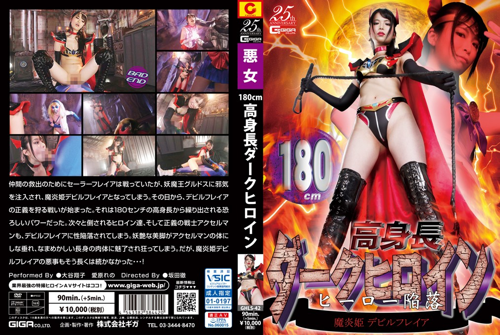 GHLS-42 180cm High Height Dark Heroine -Hero Surrender -Devil Freia Shouko Otani, Reno Aihara