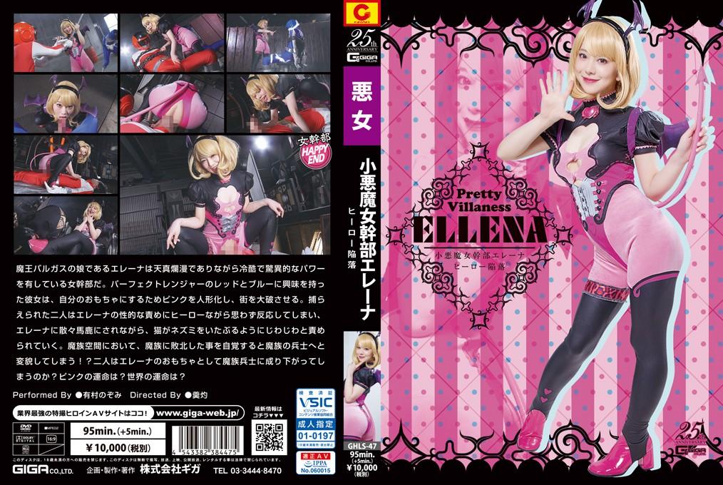 GHLS-47 The Little Devil Female Cadre Elena -Hero Surrender Nozomi Arimura