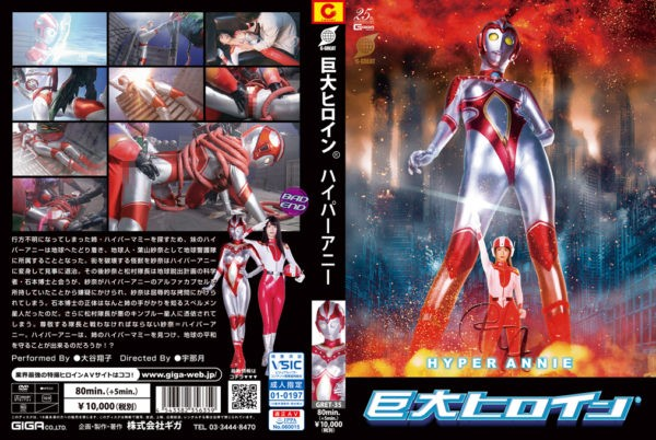 GRET-35 Gigantic Heroine (R) HYPER ANNIE Shouko Otani