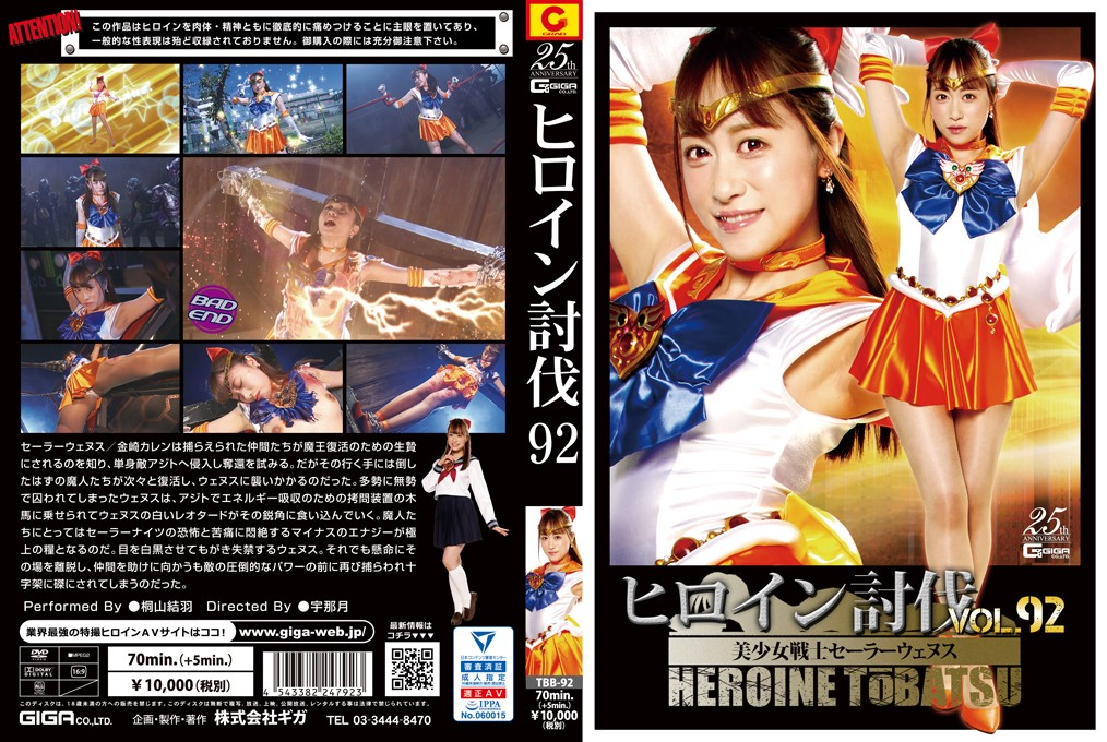 TBB-92 Heroine Suppression Vol.92 Sailor Uenus Yuha Kiriyama