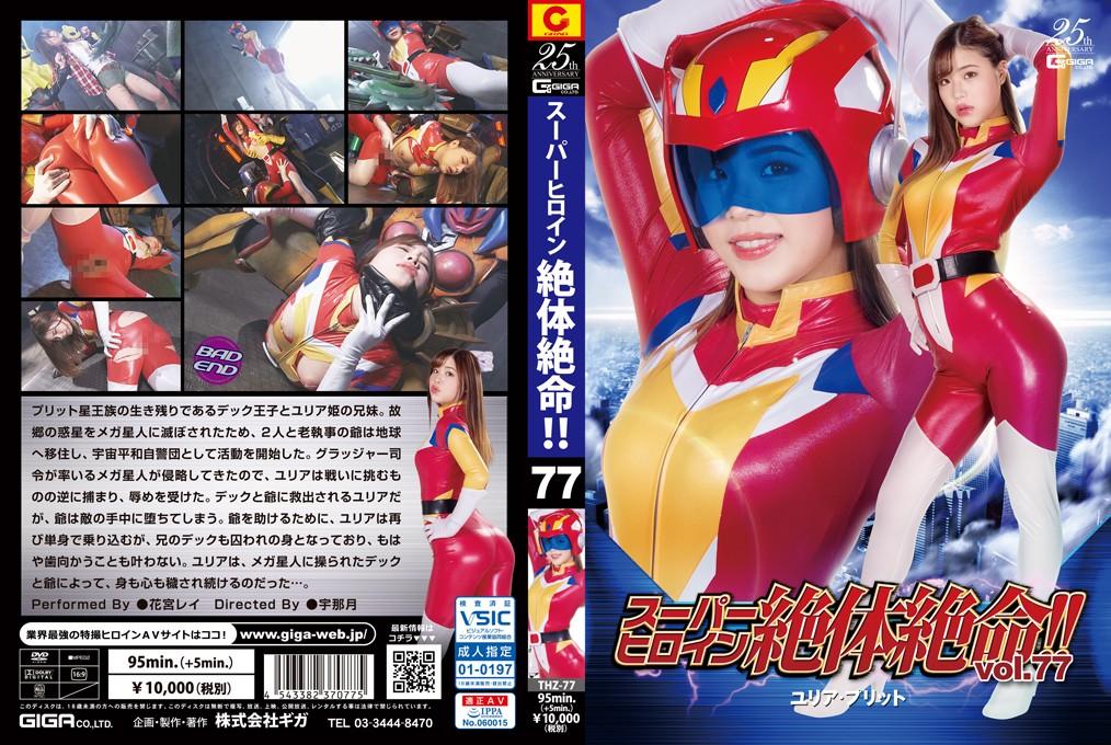 THZ-77 Super Heroine in Grave Danger!! Vol.77 Yuria Prit Rei Hanamiya