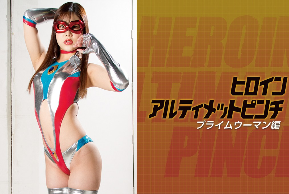 ZESS-01 Heroine Ultimate Pinch -Prime Woman