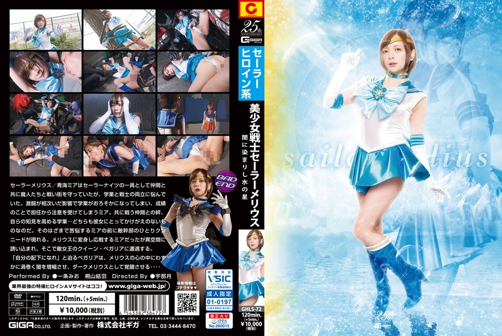 GHLS-72 Sailor Melius -Water Planet Shrouded by the Darkness- Mio Ichijyo, Yuha Kiriyama