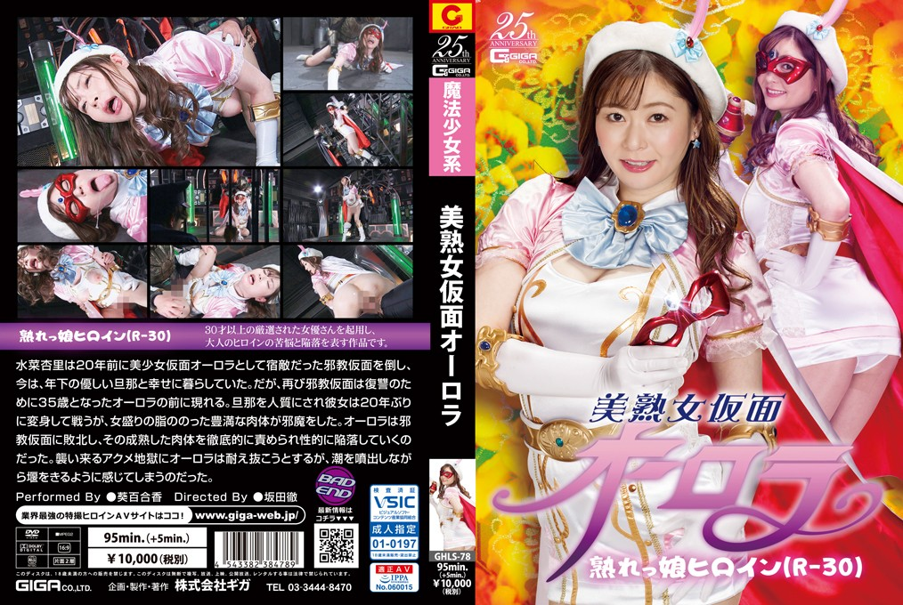 GHLS-78 The Masked Middle-Aged Beauty Aurora -A Glamorous Girl Heroine (R30) Yurika Aoi