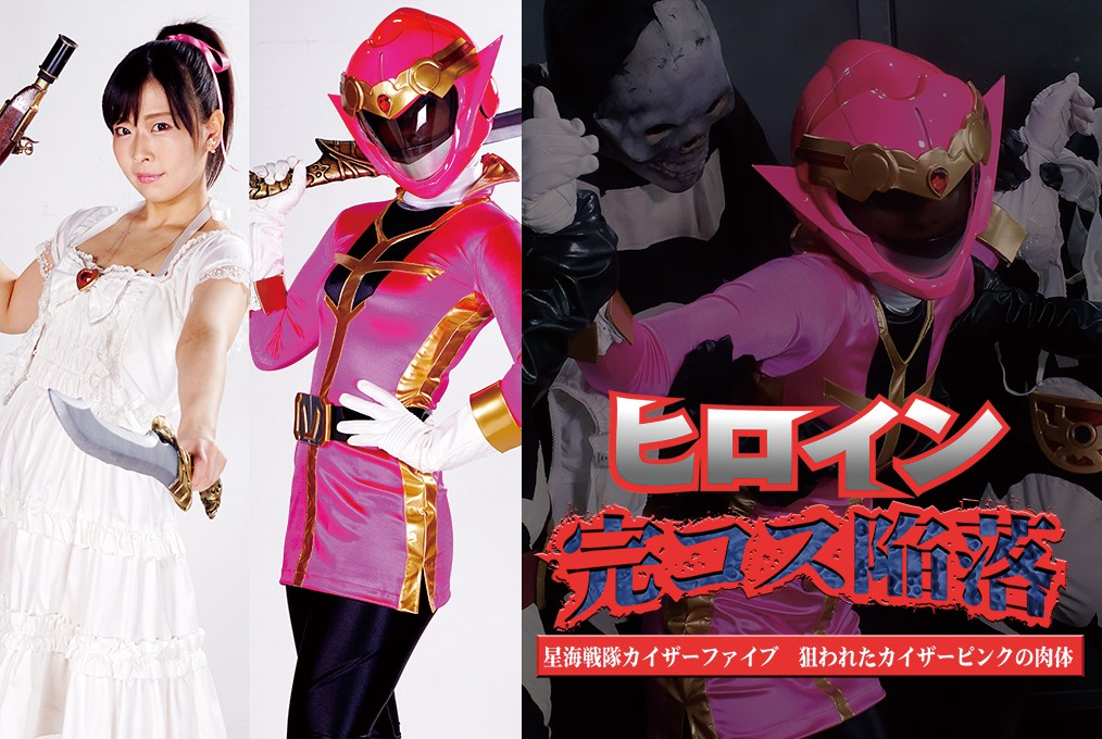 GHLS-93 Complete Costume Heroine Surrender -Kaiser Five -Targeted Kaiser Pink's Body Miori Hara