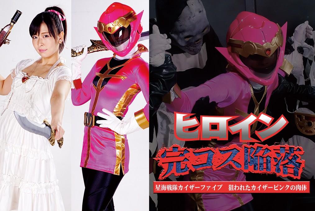 GHLS-93 Complete Costume Heroine Surrender -Kaiser Five -Targeted Kaiser Pink's Body Miori Hara