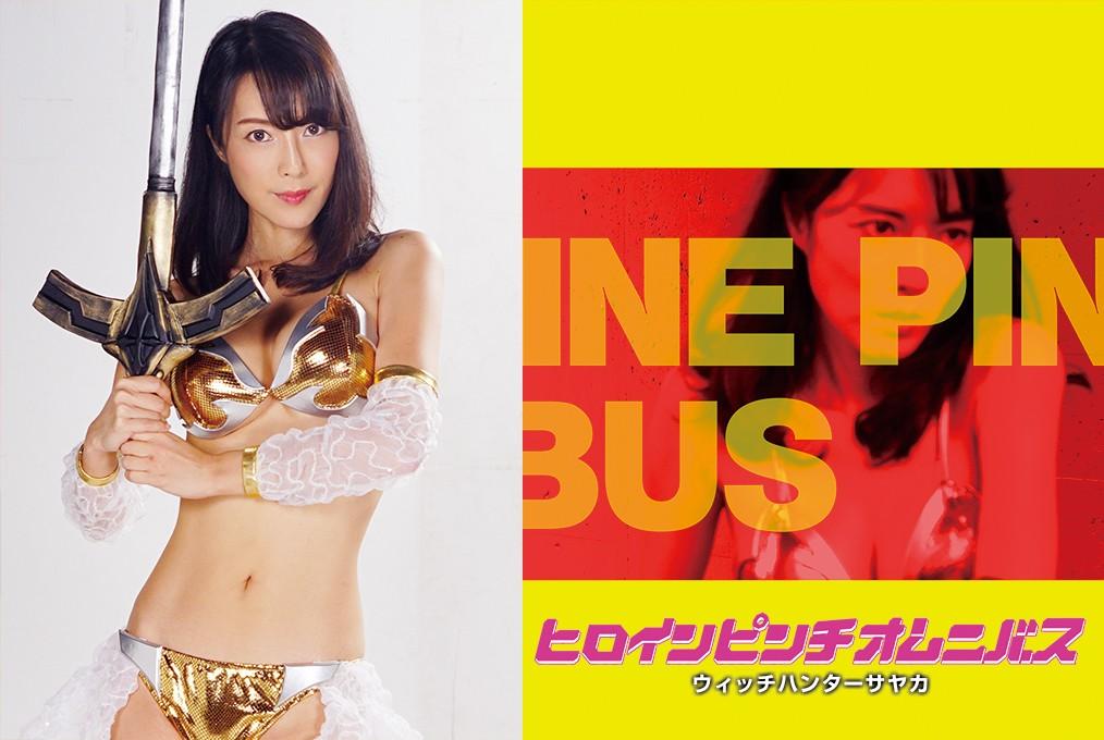 ZEOD-85 Heroine Pinch Omnibus -Witch Hunter Sayaka Misaki Morino