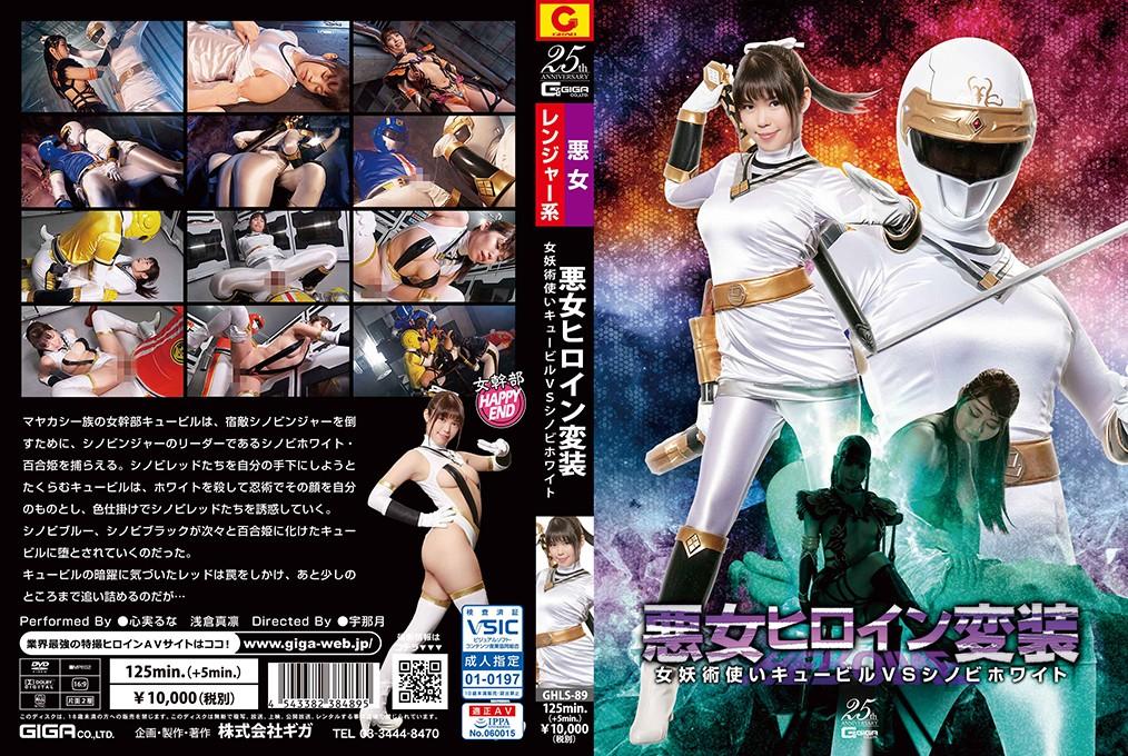 GHLS-89 Dirty Heroine Disguise -Female Witchcraft Kyubill VS Ninja Force Shinobinger Runa Kokomi, Marin Asakura