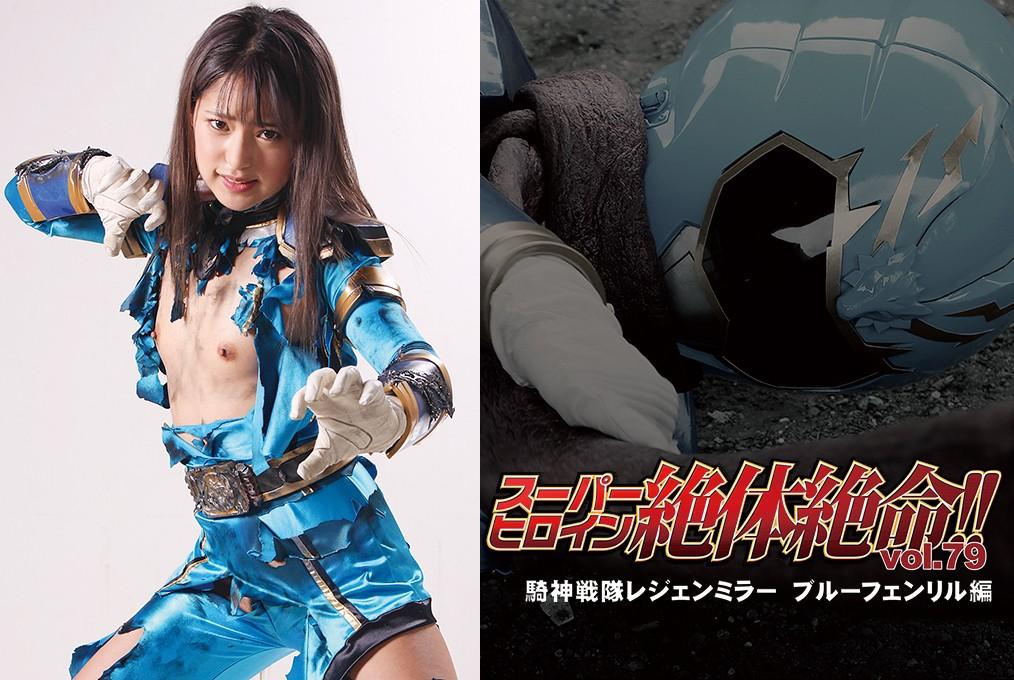 THZ-79 Super Heroine in Grave Danger!! Vol.79 Legenmirror -Blue Fenril Mitsuki Nagisa