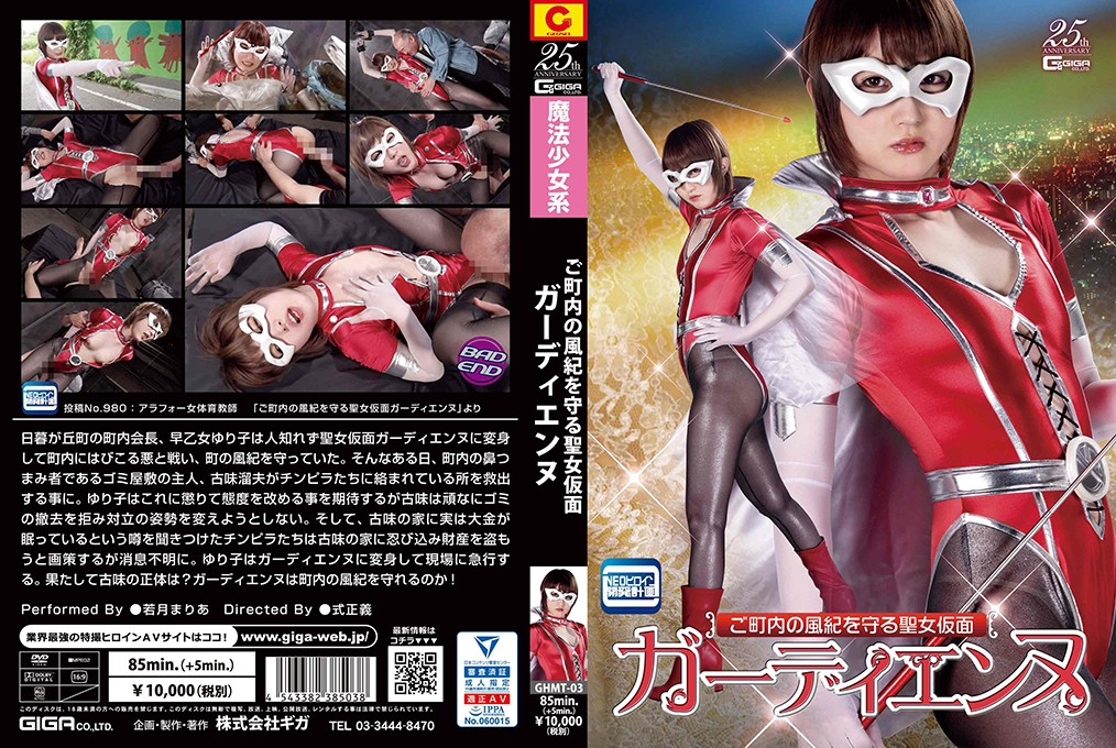 GHMT-03 Holy Mask Guardienne Protects Public Morals in the Town Maria Wakatsuki