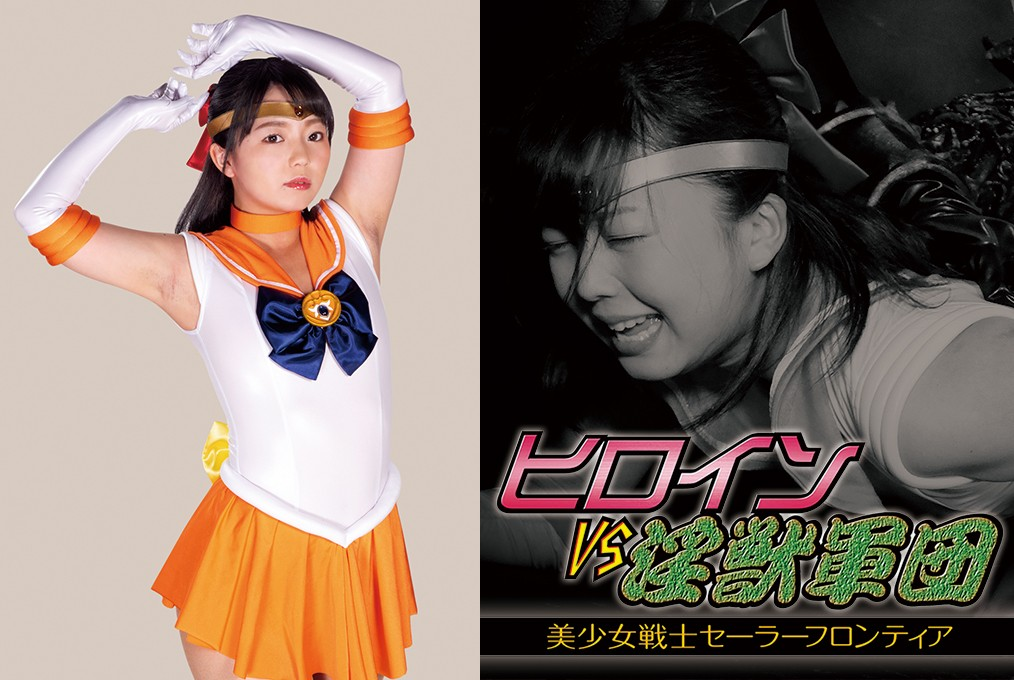 GHMT-08 Heroine VS Lecherous Monsters -Sailor Frontier Rion Izumi