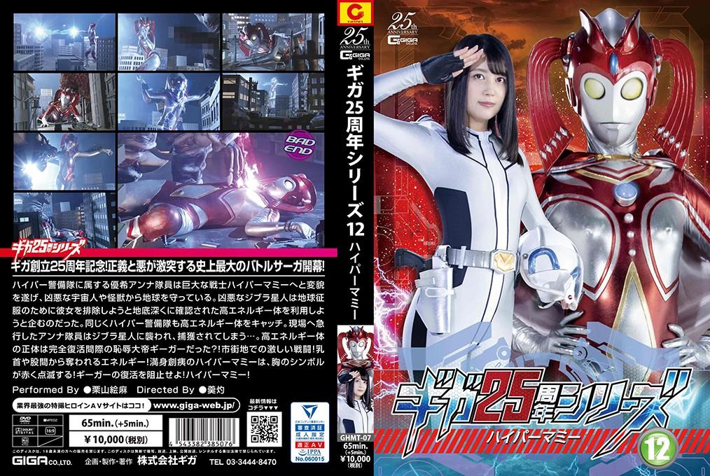 GHMT-07 The Memorial Movie of 25th Anniversary 12 -HYPERMOMMY Ema Kuriyama
