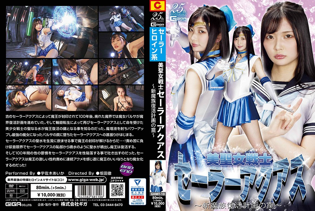 GHMT-10 Sailor Aquas -Ressurection of Neo Monster Aika Usagi