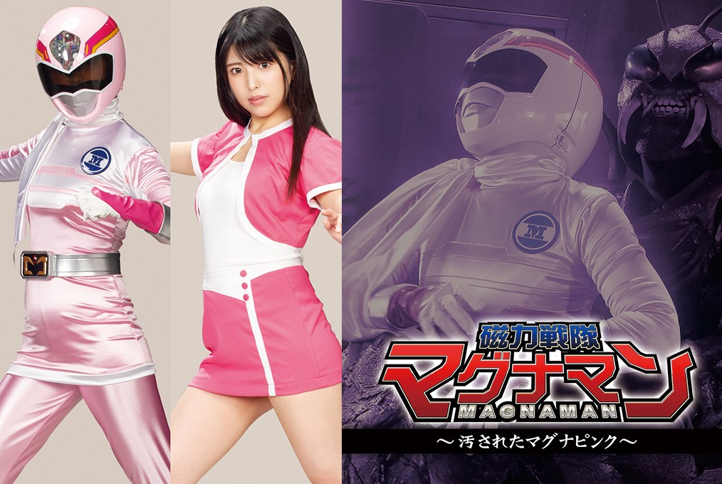 GHMT-12 Magnaman -Surrendered Magna Pink Shiori Kuraki
