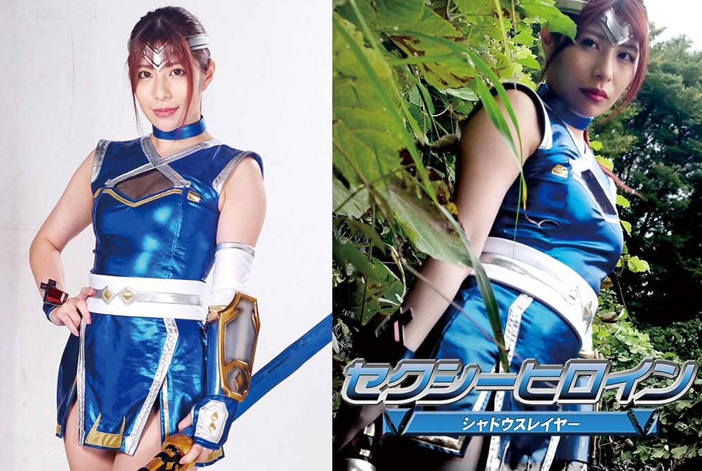GHMT-17 Sexy Heroine -Shadow Slayer Tsukasa Nagano