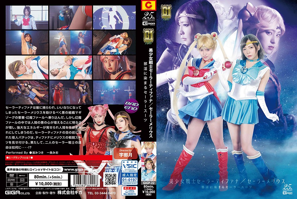 GIGP-22 Sailor Tifana and Melius -Sexually Corrupted Sailor Suit Mitsuki Nagisa, Mio Ichijyo