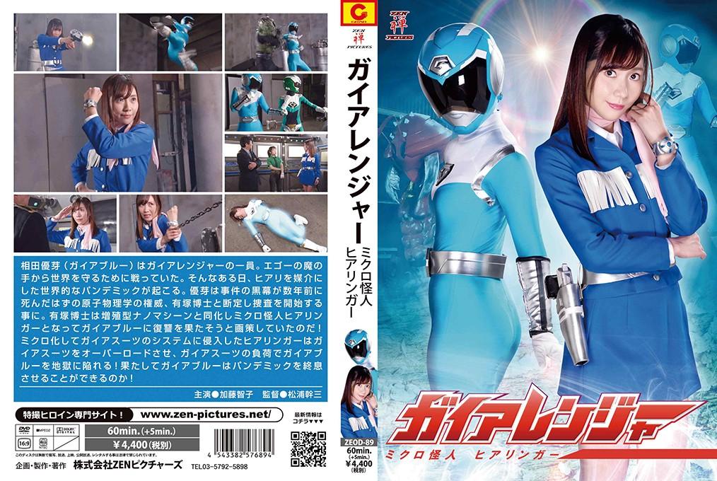 ZEOD-89 Gaia Ranger -Micro Monster Firaringer Tomoko Kato
