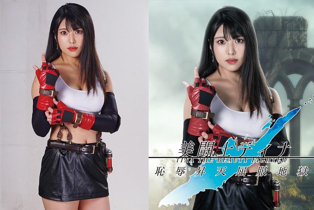 GHMT-22 Beautiful Fighter Tina -Shameful Orgasm Surender Hell Shiori Kuraki