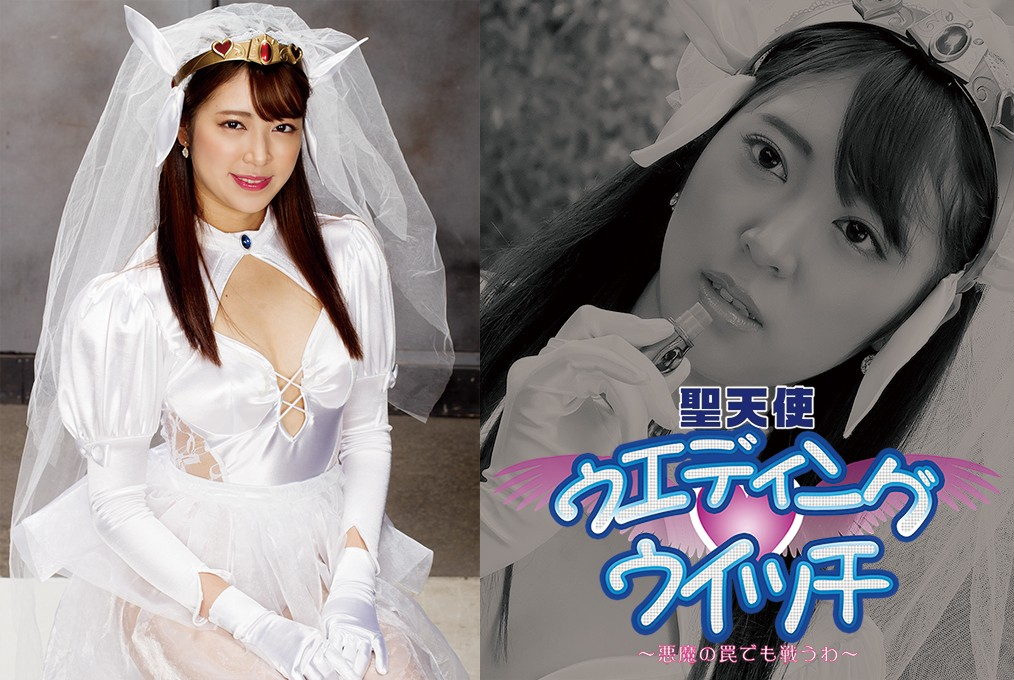 GHMT-28 Holy Angel Wedding Witch -Fight in the Devil's Trap- Sara Kagami
