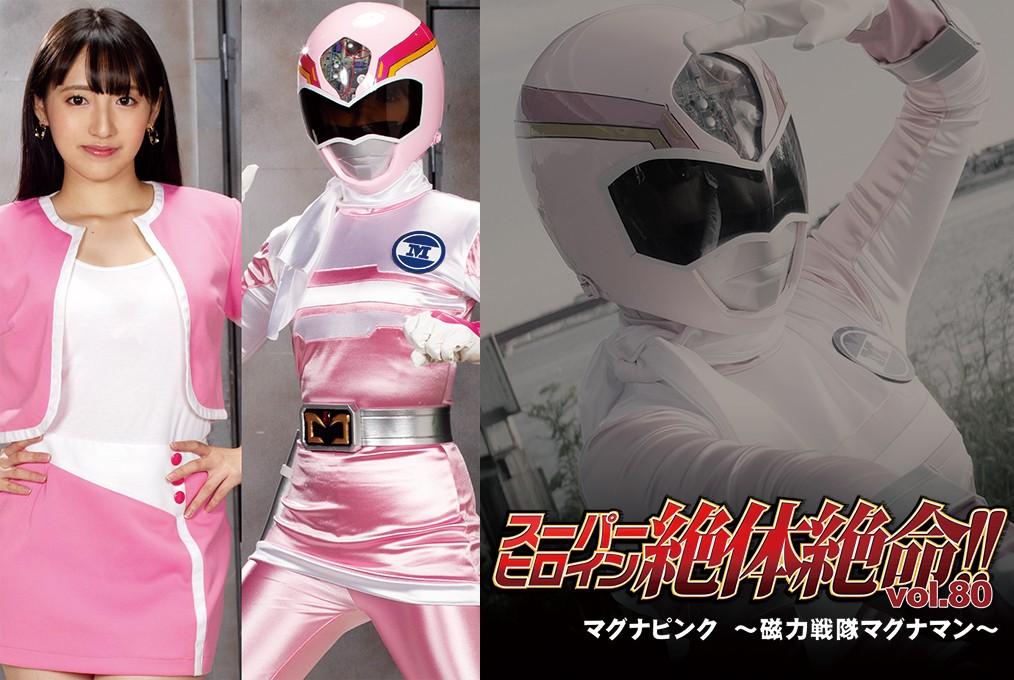 THZ-80 Super Heroine in Grave Danger!! Vol.80 Magna Pink -Magnaman-