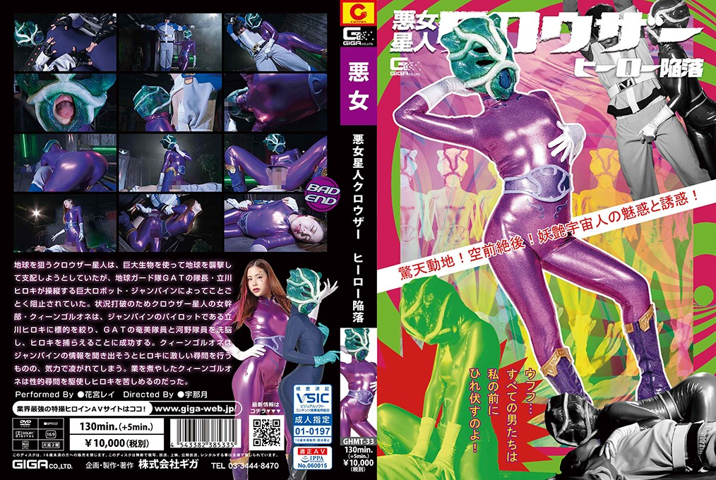 GHMT-33 Evil Female Alien Crowser -Hero Surrender
