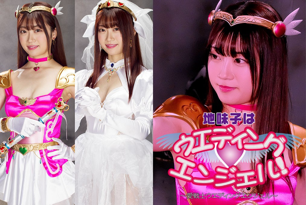 GHMT-41 A Quiet Girl is Wedding Angel! -Love Fighter Wedding Angel-