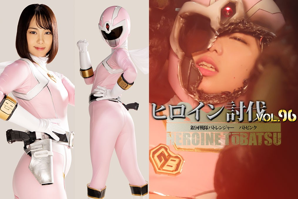 TBB-96 Heroine Suppression Vol.96 Bato Ranger -Bato Pink