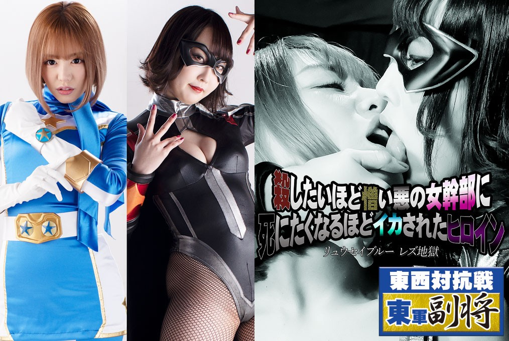 GHMT-61 The Heroine who is reached orgasm by the hateful evil female cadre -Ryusei Blue's Lesbian Torture